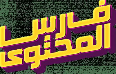 faris-al-muhtawa-logo-ar-600x383